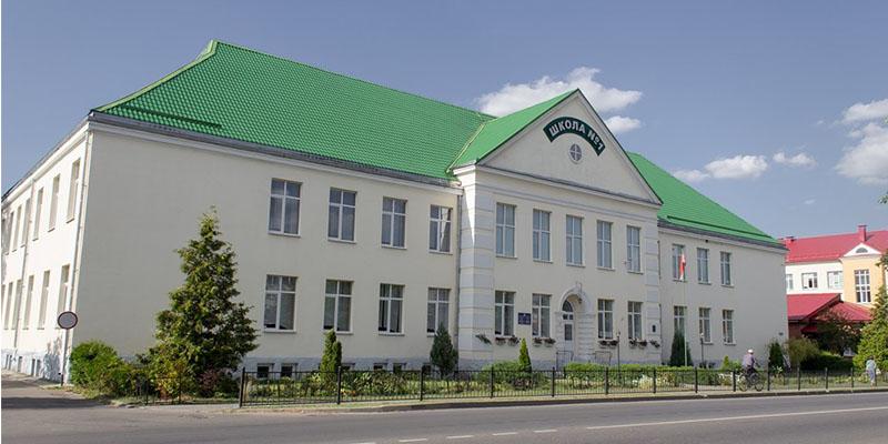 Школа 1 в Кобрине