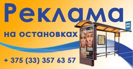 Реклама на остановках в Кобрине