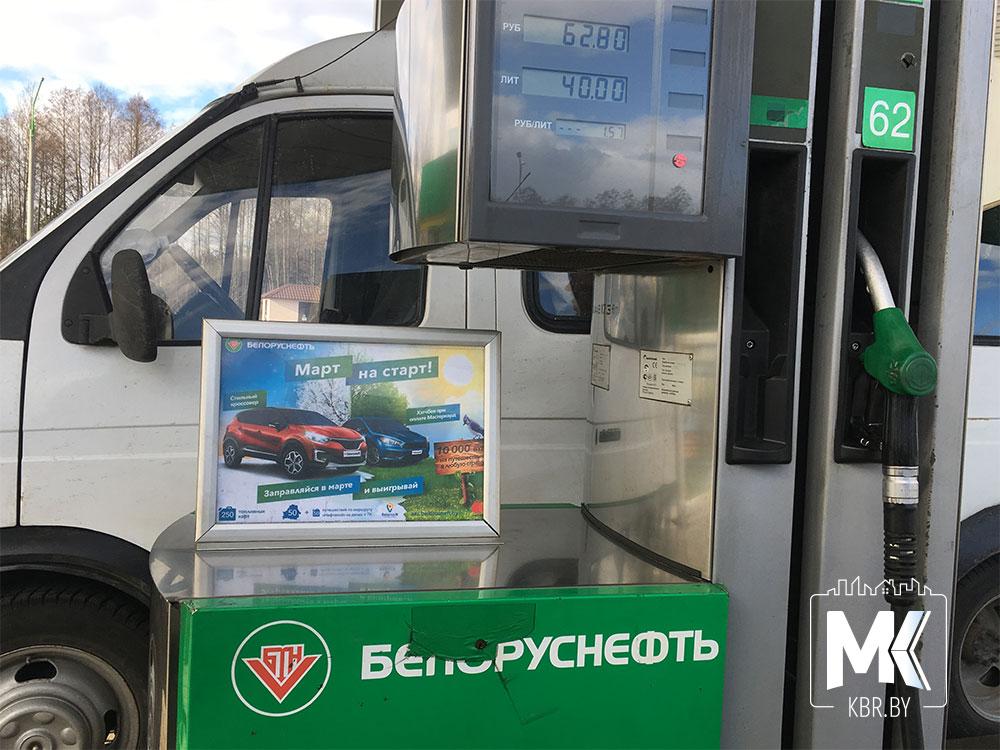 Заправка Беларусьнефть