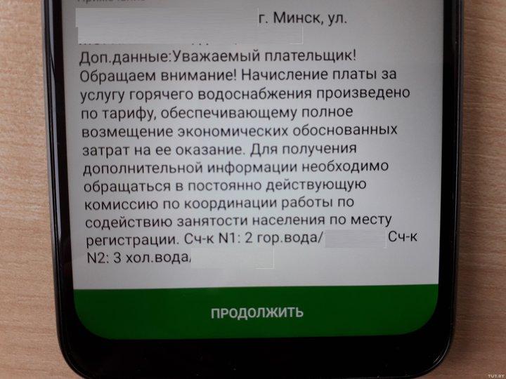 Сообщение при оплате жировки «тунеядца»