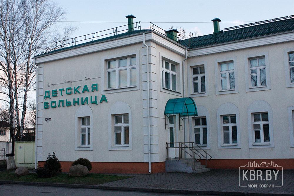 Детская больница Кобрин