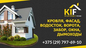Материалы для крыши и фасада