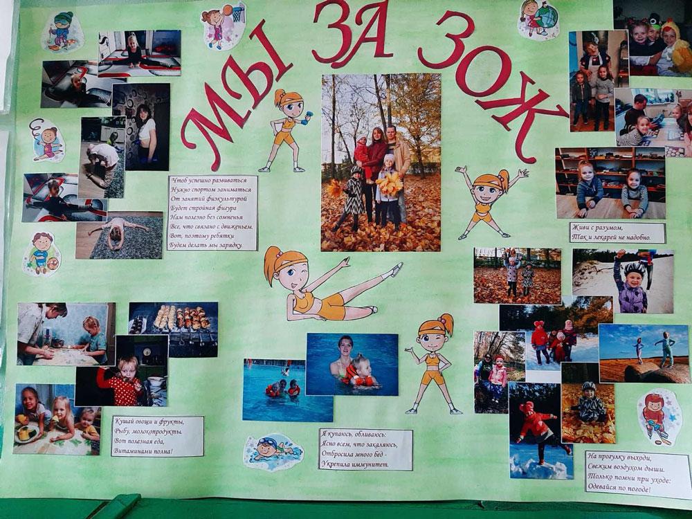 Ясли-сад №6 Кобрина неделя здоровья