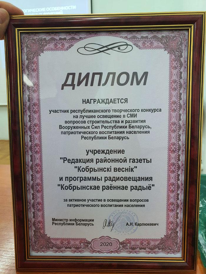 Диплом Кобринский вестник