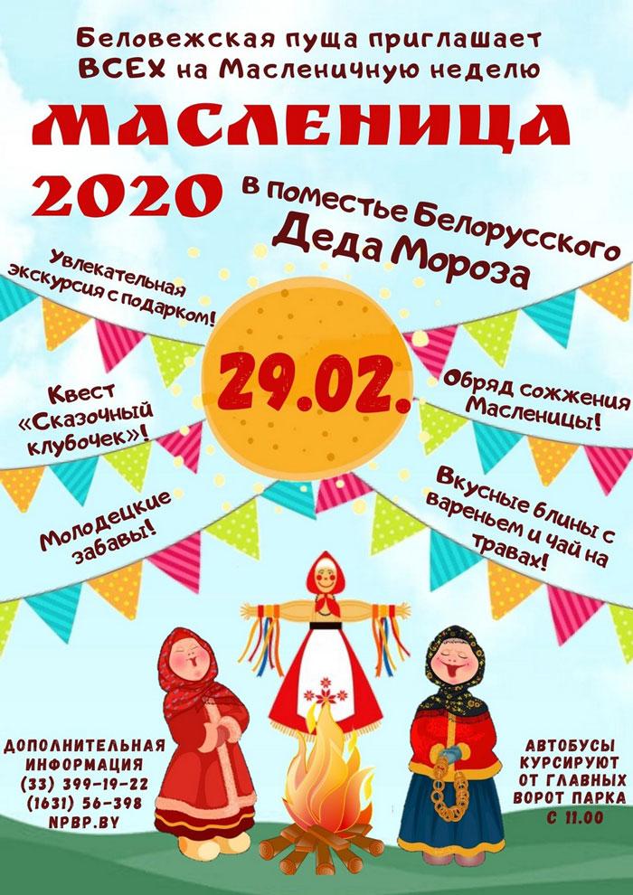 Масленичная неделя в Беловежской пуще