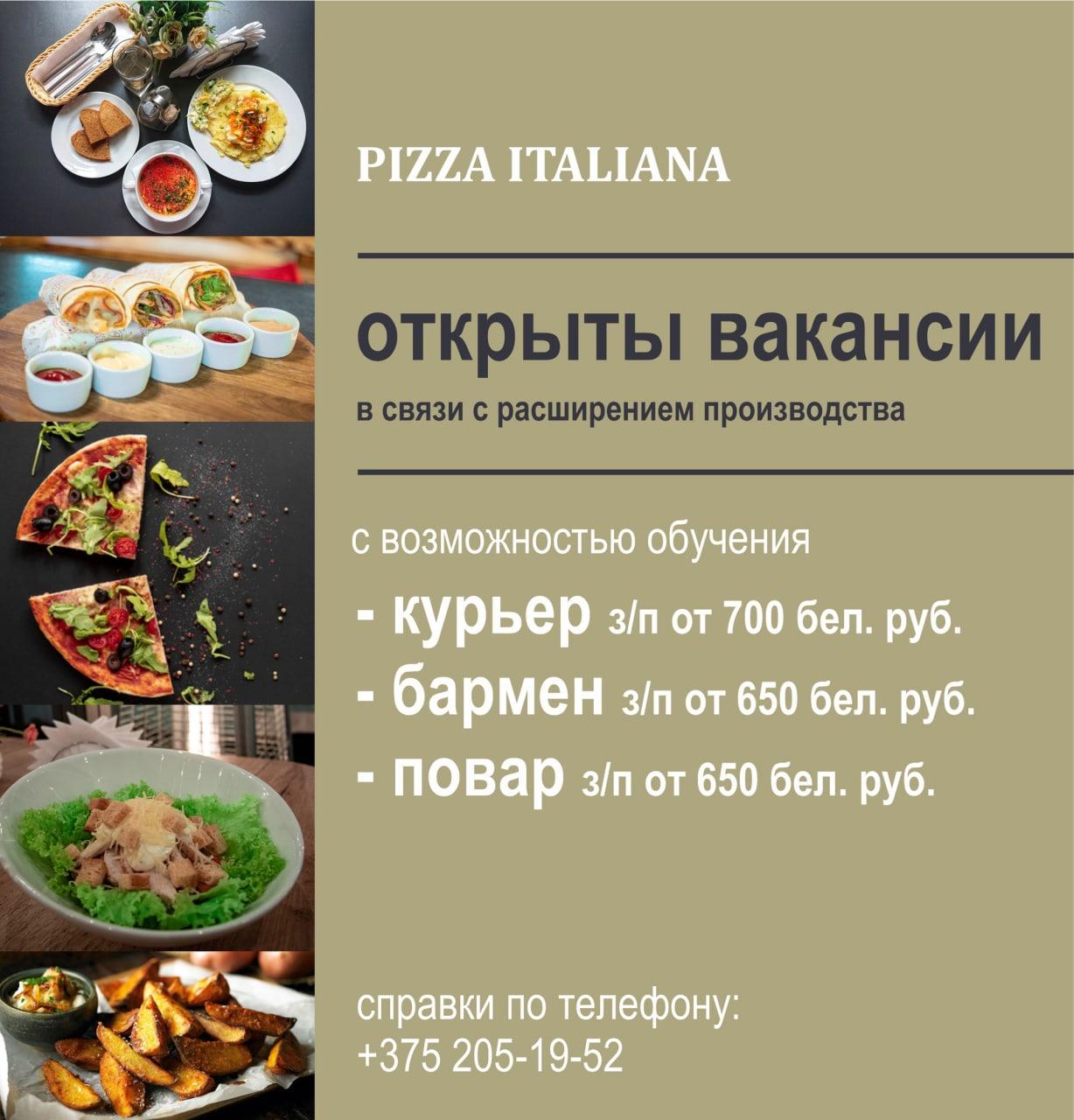 Вакансии в ПиццаИтальяна