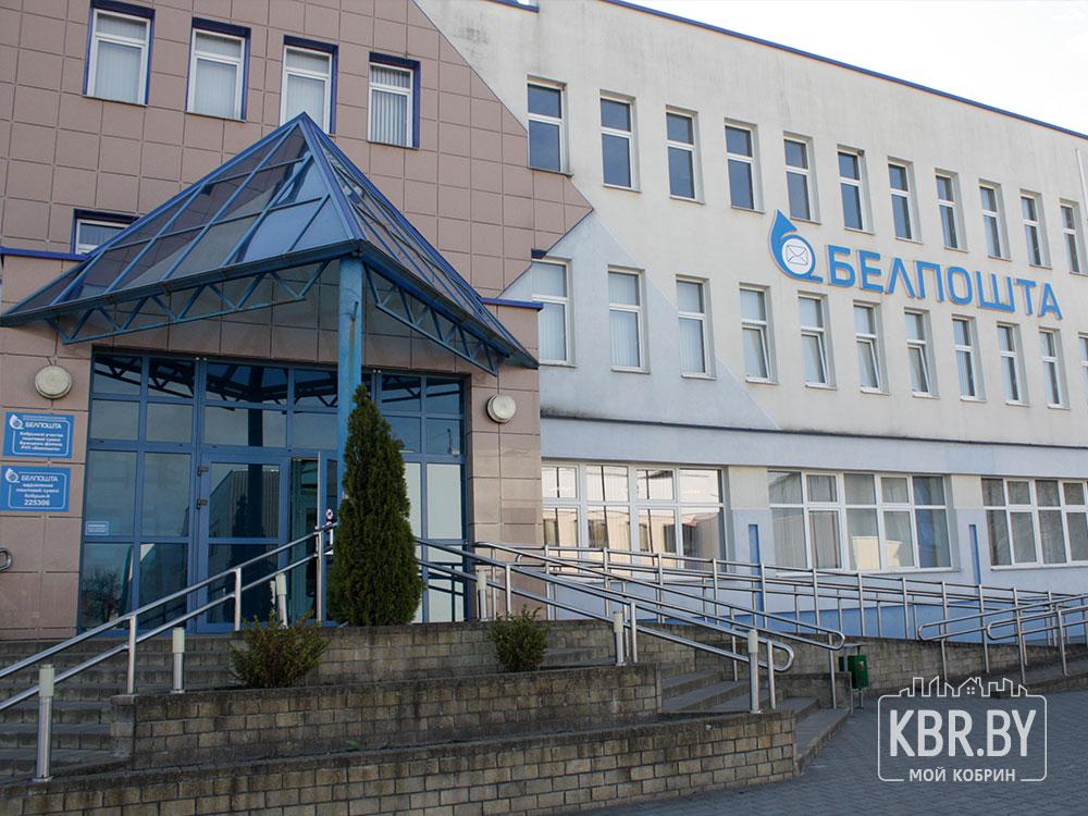 Почта Кобрин