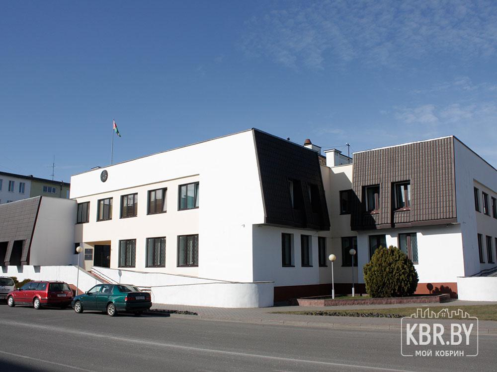 Суд города Кобрина