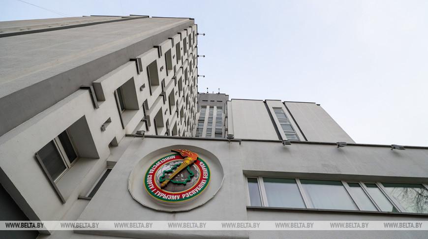 Министерство туризма и спорта