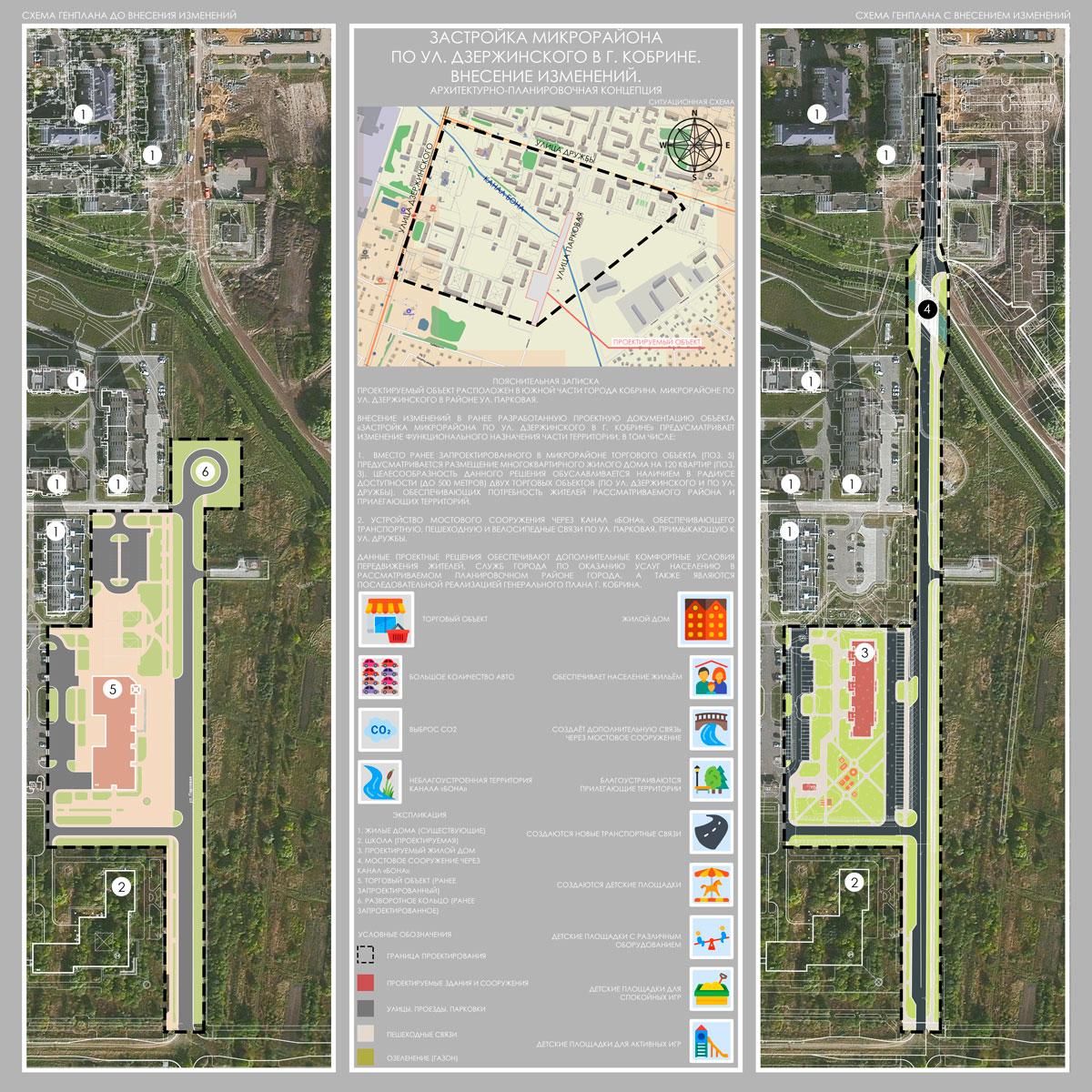 План застройки микрорайона в Кобрине