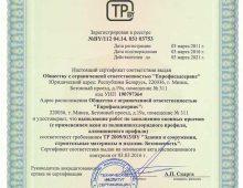 Сертификат качества окна двери