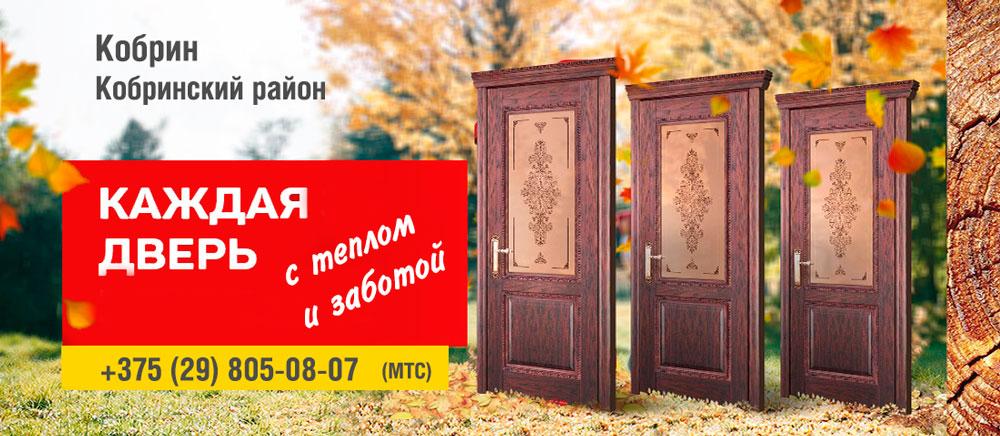 Межкомнатные двери Кобрин заказать