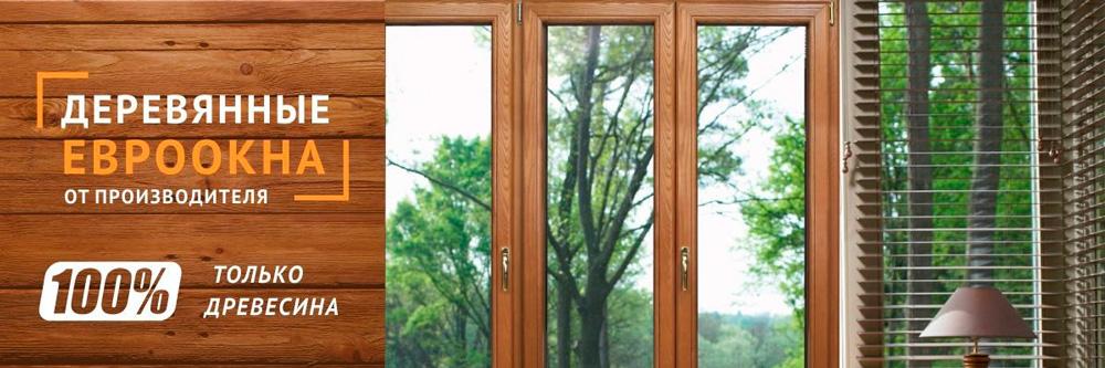 Деревянные окна собственного производства в Кобрине