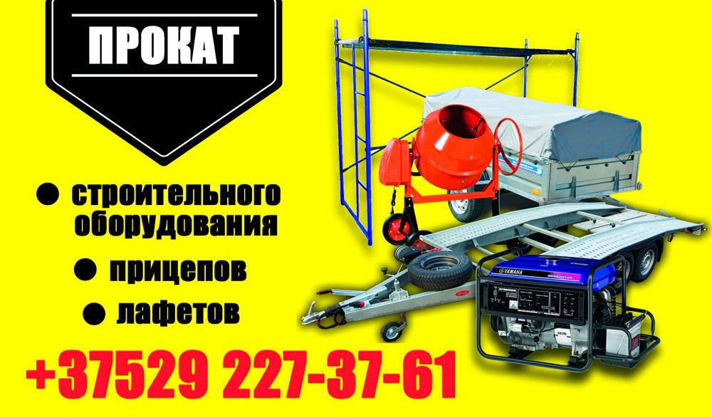 Прокат строительного инструмента в Кобрине