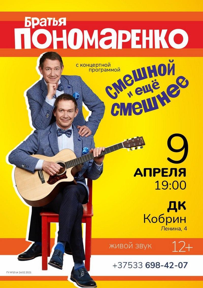 Братья Пономаренко в Кобрине
