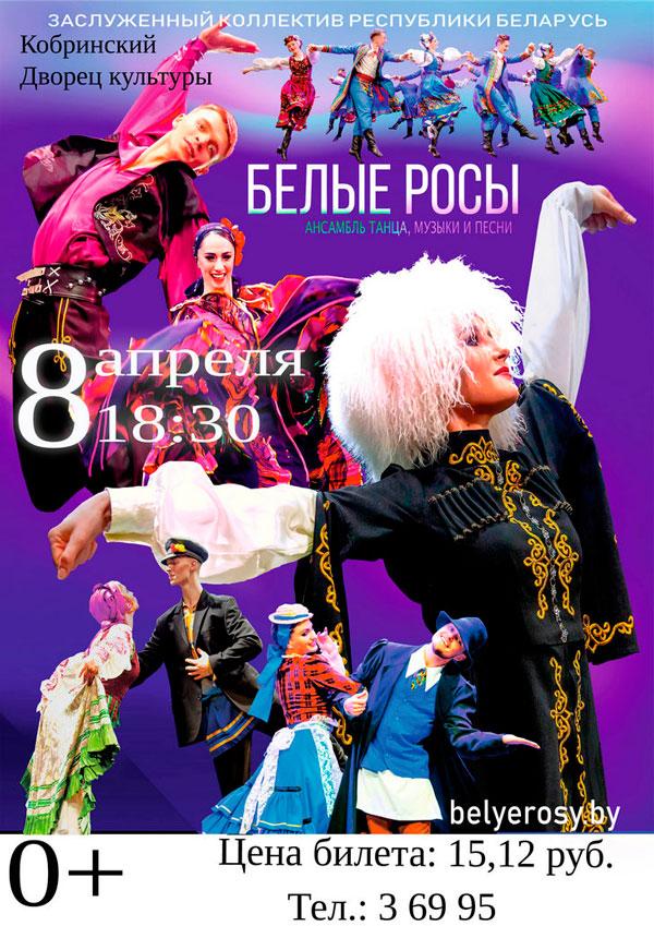 Концерт Белые росы в Кобрине